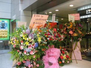 Business opening flowers