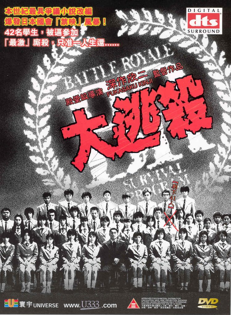 watch battle royale movie eng sub
