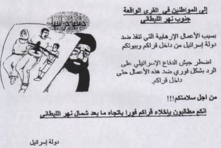 Israeli warning leaflets dropped in Lebannon prior to attacks
