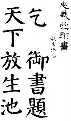 An example of Chinese calligraphy.