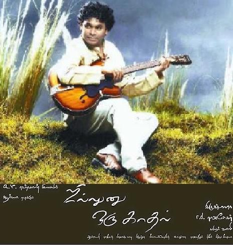 Sillunu Oru Kadhal Background Music (2006) AR Rahman