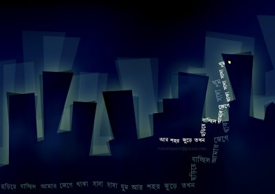 Digital Art / VIsual Poetry by Samit Roy