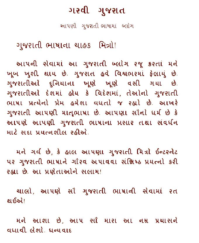 essay on mothers love in gujarati language Free essays on essay on my father in gujarati language get help with your writing 1 through 30.