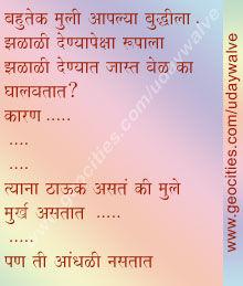 likes amp dis likes marathi special marathi jokes