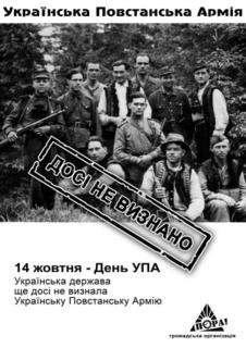 Poster calling for the recognition of the Ukrainian Insurgent Army issued by Black Pora - http://kuchmizm.info/weblog/