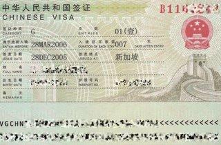 Purty Stickered Chinese Visa