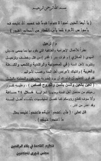 Flier from Al-Qaeda at Ghazaliya
