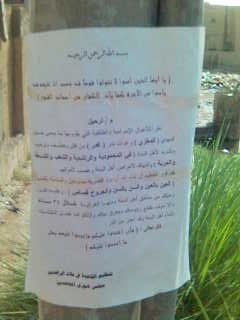 More fliers in Ghazaliya, Baghdad.