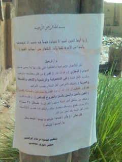 More fliers in Ghazaliya, Baghdad.