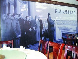Big Pot Restaurant - Da Fanguo, Mao Zedong