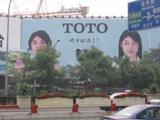 Kelly Chen Toto Ad - Reklama dla Toto z Kelly Chen [Danwei]