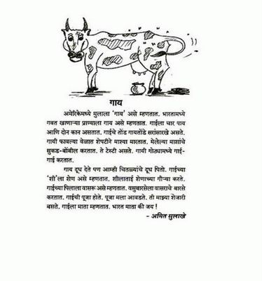 essay on cows The cow is a domestic animal which is found all over the world it has four legs, two horns on its head, and a long tail its body is covered with soft hairs.