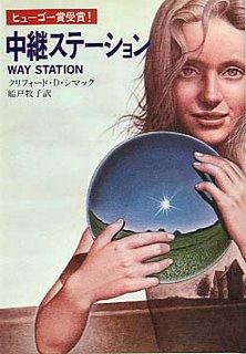 中継ステーション