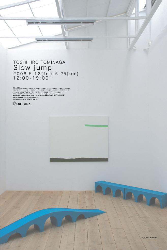 富永 敏博 toshihiro tominaga Slow Jump