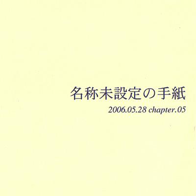 名称未設定の手紙 2006.05.28 chapter.05