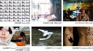 """Move on Asia 2006 """"衝突とネットワーク"""""""
