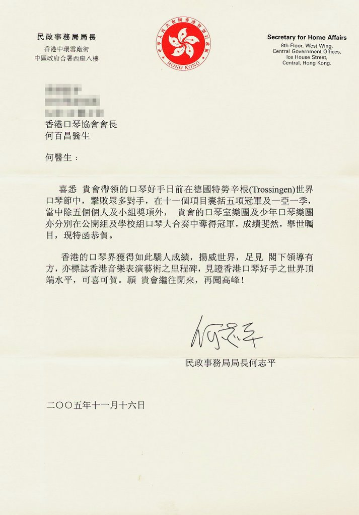 Hk Delegation In World Harmonica Festival 2005: Compliment Letter