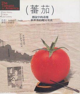 《The Tomato in America》台譯本(ISBN 957-97480-4-7)書影。掃瞄本