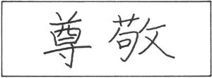 Kanji for Respect, pronouced Sonkei