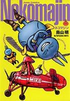 Nekomajin, una de las últimas obras del genial Akira Toriyama