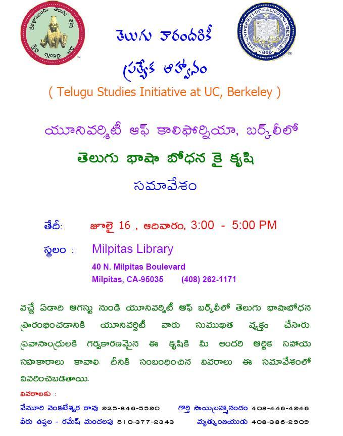 Telugua language sweeter than honey click on image stopboris Image collections