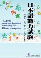 studiare giapponese