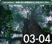 2003-2004的記錄