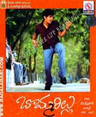Bommarillu audio sleeve