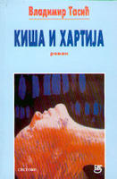 cover of Tasic novel, Kis i hartija