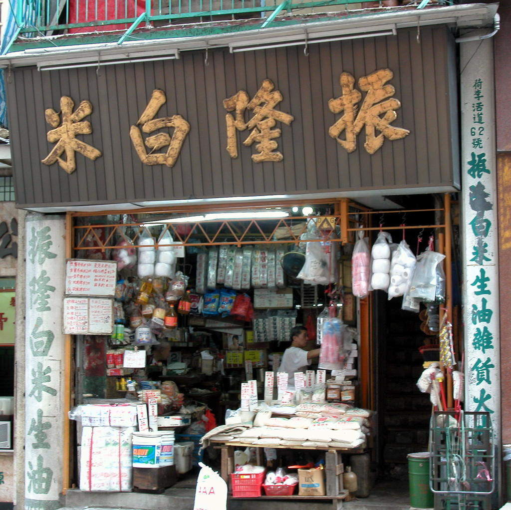 Planet Travel In Out Of Hong Kong Old Grocery Store