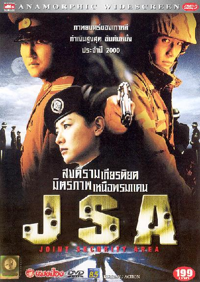 JSA.3.jpg