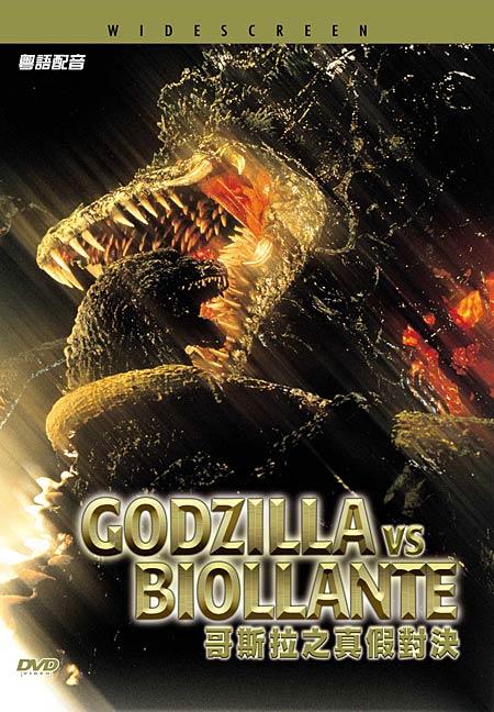 BLACK HOLE REVIEWS: GODZILLA VS BIOLLANTE (1989) finally on DVD ...