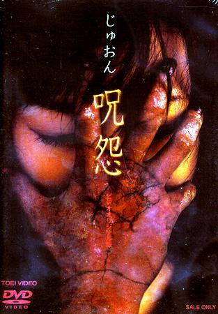 grudge part 1 full movie download