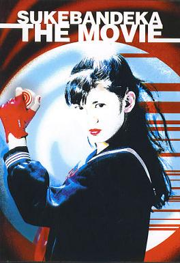 Sukeban Deka The Movie BLACK HOLE REVIEWS SUKEBAN DEKA THE MOVIE 1987 deadly yoyo