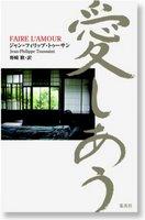 Japanse omslag van Faire l'amour