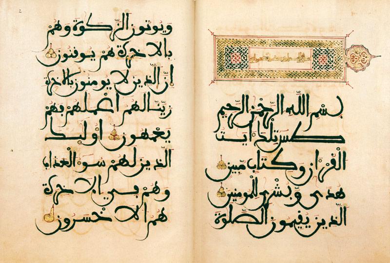 Islamgurea v qui n es el autor del cor n i - Que es el corian ...