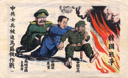 Korean War us Propaganda Korean War Propaganda