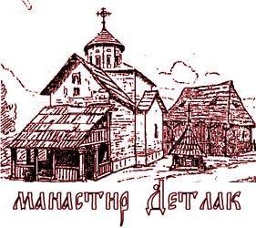 Дервента-Манастир Детлак Manastir-detlak