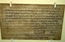 Битолски надпис на Иван-Владислав