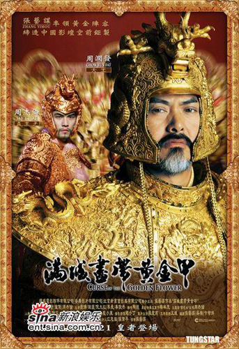 Mandarin immersion trailer for curse of the golden flower and the first trailer is for the curse of the golden flower starring chow yun fat gong li and jay chou earlier this week it premiered in new york and has a mightylinksfo