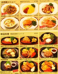 Sivakumar 39 s journey japanese a closer view food leisure for Asian and western cuisine