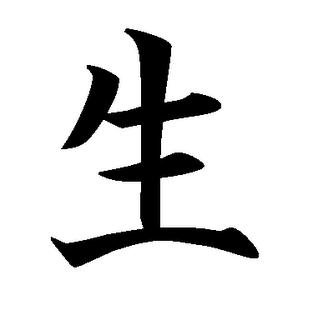 Kanji - Umareru