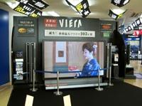 Il televisore al plasma più grande del mondo su Nihon Style