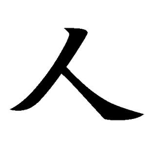 Kanji - Hito