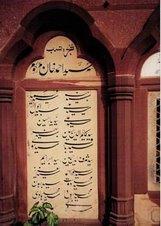 Shajra-e-Nasab