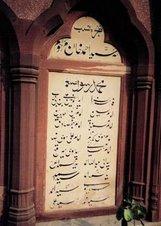 Shajra-e-Nasb
