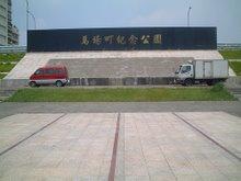 Ma Ting Chang (馬町場), Wanhua