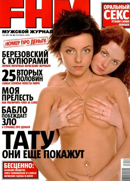 Yulia Volkova  nackt