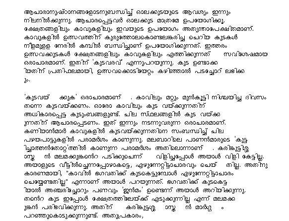 Ente gramam essay in malayalam