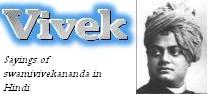 Let us spread the words of Swami Vivekananda...